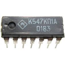 К547КП1А